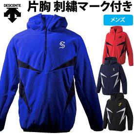 デサント 野球 フリース ジャケット 片胸 刺繍 マーク 付き メンズ DBX-2560B