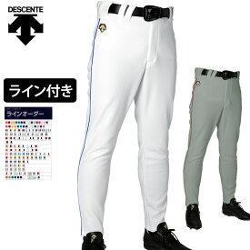 デサント 野球 ユニフォームパンツ ライン入り ロングパンツ DB-1010LP