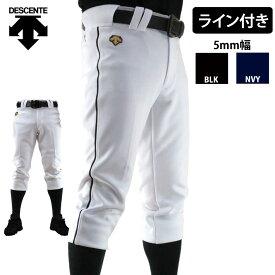 【即納】 DESCENTE デサント ライン入り レギュラーパンツ(DB1010P)(ライン加工 有り ベースボール パンツ )【 野球 ・ ソフトボール 】