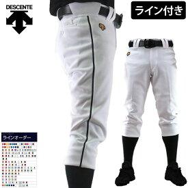 デサント 野球 ユニフォームパンツ ライン入り レギュラーパンツ DB-1010P