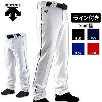 DESCENTEストレートパンツ(ライン加工有り、DB1013LPA)【野球・ソフトボール】