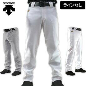 デサント 野球 ユニフォームパンツ メンズ ラインなし ストレートパンツ DB-1013LP