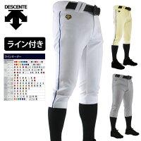 送料無料DESCENTEデサントライン入りショートフィットパンツ(DB1014P)(ライン加工有りベースボールパンツ)【野球・ソフトボール】
