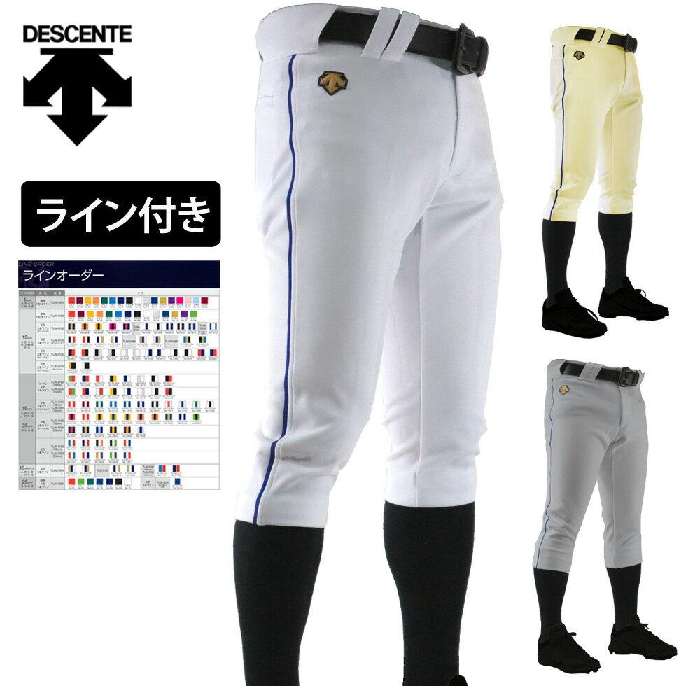 送料無料 DESCENTE デサント ライン入り ショートフィット パンツ(DB1014P)( ライン加工 有り ベースボール ショート フィット パンツ )【 野球 ・ ソフトボール 】