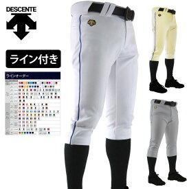 デサント 野球 ユニフォームパンツ ライン入り ショートフィット パンツ DB-1014P