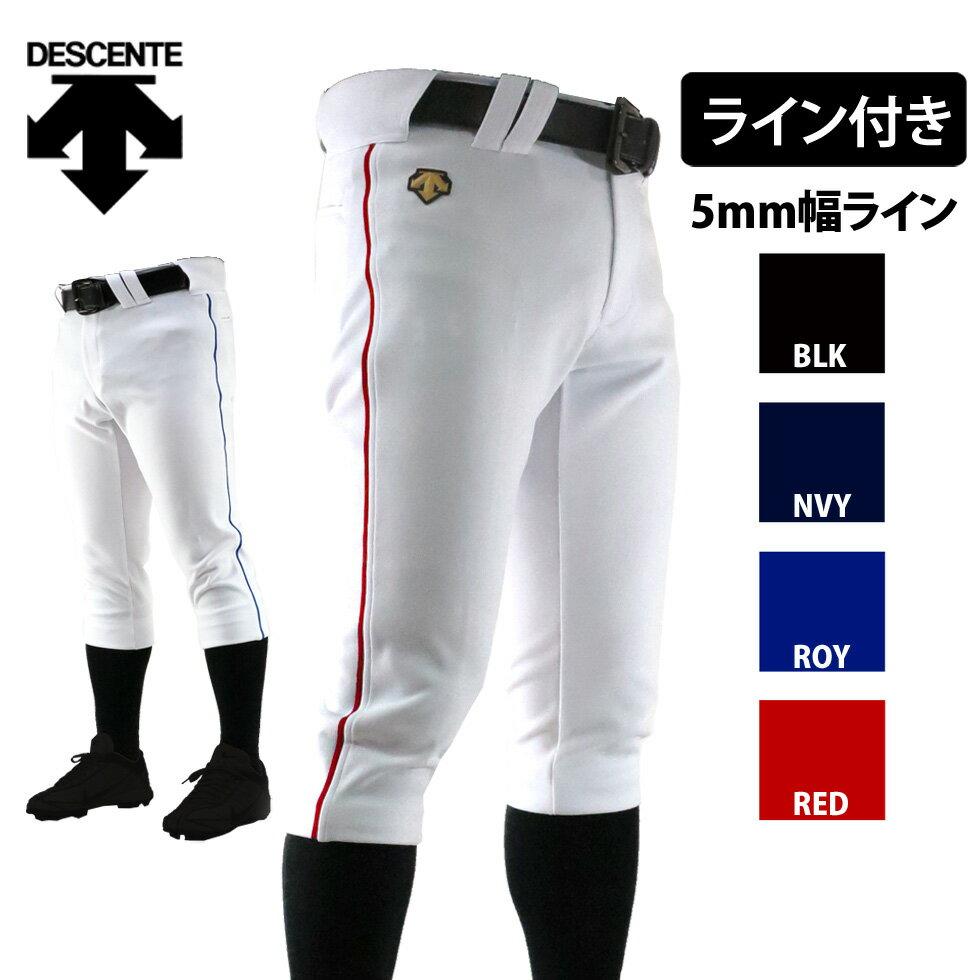 送料無料 【即納】 DESCENTE デサント ライン入り ショートフィット パンツ(DB1014P)(ライン加工 有り ベースボール ショート フィット パンツ )【 野球 ・ ソフトボール 】