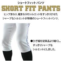 デサント製パンツのライン種類