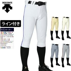 デサント 野球 ユニフォームパンツ メンズ 高校生 プラス ライン入り ショートフィット パンツ ロゴ無し DB-1114P