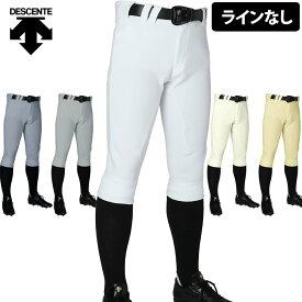 デサント 野球 ユニフォームパンツ メンズ 高校生 プラス ラインなし ショートフィット パンツ ロゴ無し DB-1114P