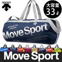 【あす楽】 Move Sport ポケッタブル ボストンバッグ(DAC8614)( バッグ メンズ レディース 通学 通勤 部活 学生 旅行 )( ドラムバッグ...
