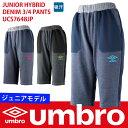 【あす楽】 UMBRO ジュニア 3/4 パンツ(UCS7648JP)( メール便対応可 2.5)( クロップドパンツ 7分丈 パンツ ひざ丈…