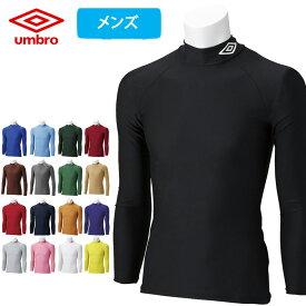 アンブロ 長袖 パワー インナー シャツ UAS9300