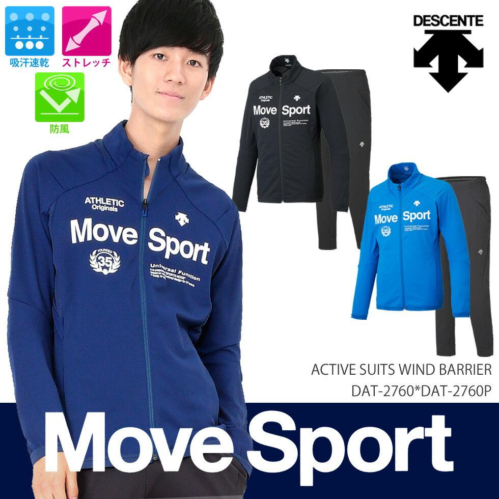 デサント Move Sport ジャージ 上下 セット メンズ 2017 秋冬 ランニング 防風 ストレッチ ACTIVE SUITS DAT-2760 DAT-2760P