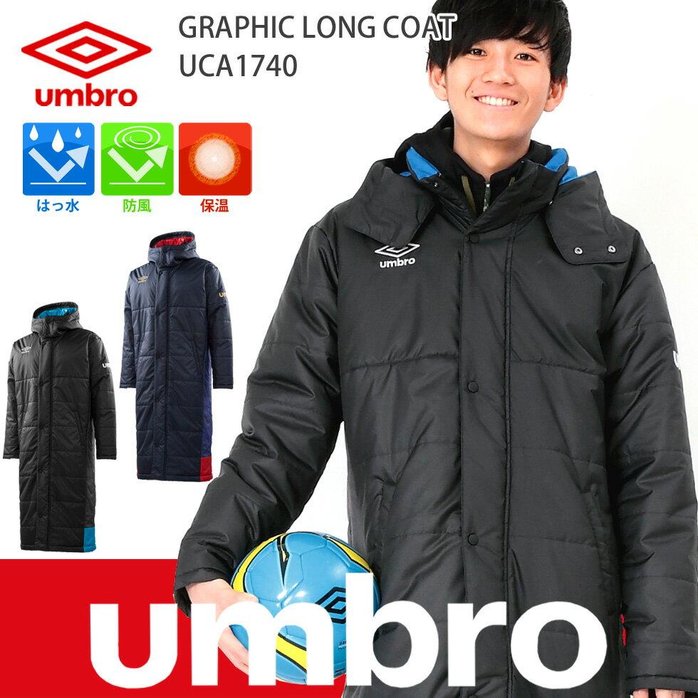 アンブロ 中綿 ロングコート メンズ 2017 秋冬 UCA1740