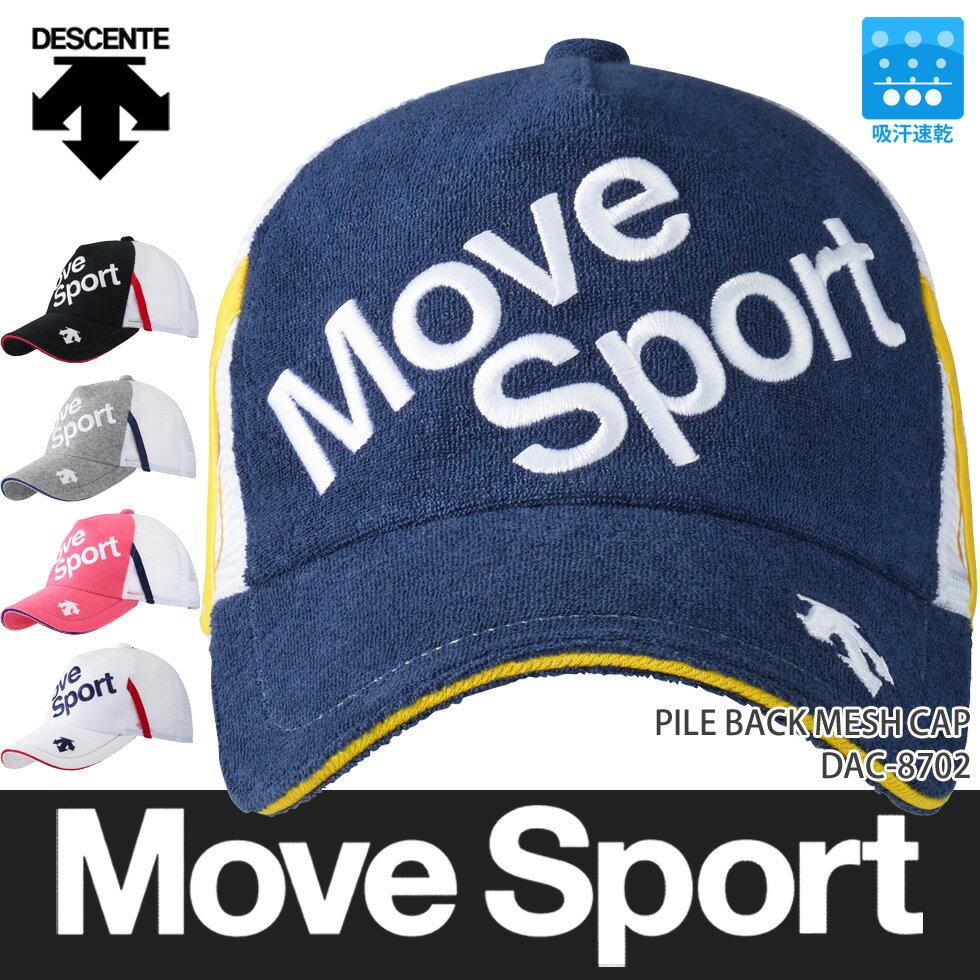 デサント Move Sport パイル バック メッシュ キャップ / メンズ レディース スポーツ サングラスホルダー 帽子 DAC-8702