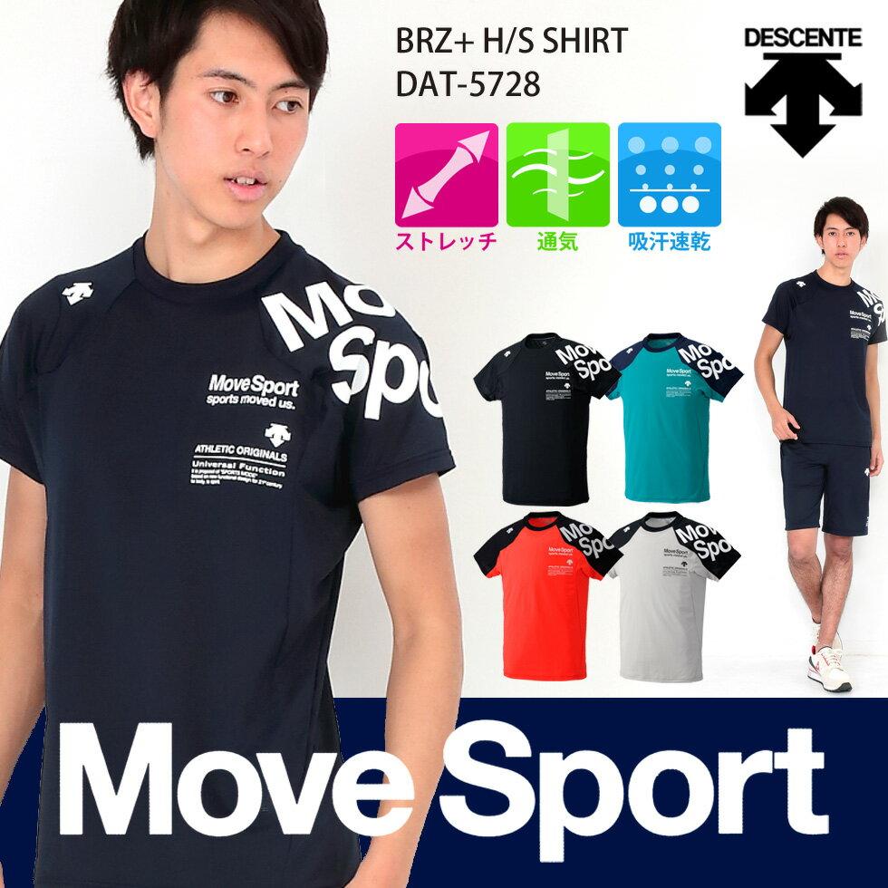デサント Move Sport BRZ+ 半袖 シャツ メンズ 高通気 メッシュ DAT-5728
