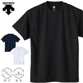デサント Tシャツ メンズ 半袖 ドライ 速乾 吸汗 無地 ロゴなし シンプル DMC-5301A