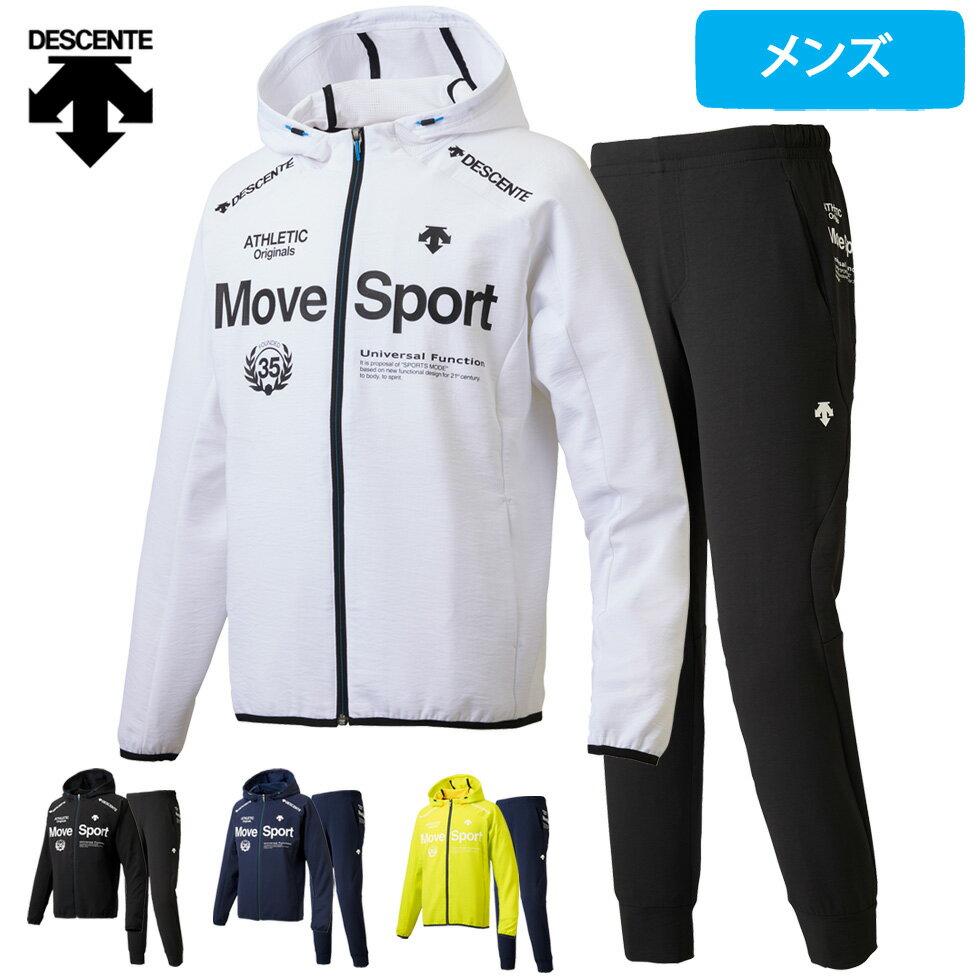デサント Move Sport サンスクリーン ACTIVE SUITS クロス ジャージ 上下セット メンズ 2018 春夏 DMMLJF17 DMMLJG17
