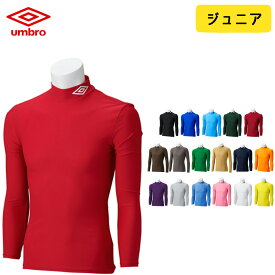 アンブロ ジュニア サッカー ウェア 長袖 パワー インナー シャツ 子供 アンダーシャツ UAS9300J