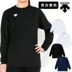 長袖プラクティスシャツ男女兼用(DVB5216)【バレーボール】DESCENTE