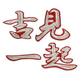 ■送料無料■吉見一起 ネーム (行銀/赤) 刺繍 ワッペン ■中日ドラゴンズ■応援■ユニフォーム■