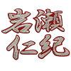 ■岩瀨仁紀姓名(行銀/紅)刺綉徽章■日中龍■幫助■制服■