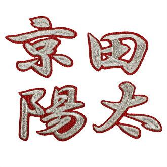■京田陽太姓名(行銀/紅)刺綉徽章■日中龍■幫助■制服■