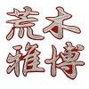 ■荒木雅博姓名(行銀/紅)刺綉徽章■日中龍■幫助■制服■