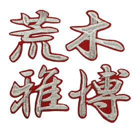 ■送料無料■荒木雅博 ネーム (行銀/赤) 刺繍 ワッペン ■中日ドラゴンズ■応援■ユニフォーム■