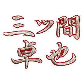 ■送料無料■三ツ間卓也 ネーム (行銀/赤) 刺繍 ワッペン ■中日ドラゴンズ■応援■ユニフォーム■