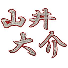 ■送料無料■山井大介 ネーム (行銀/赤) 刺繍 ワッペン ■中日ドラゴンズ■応援■ユニフォーム■