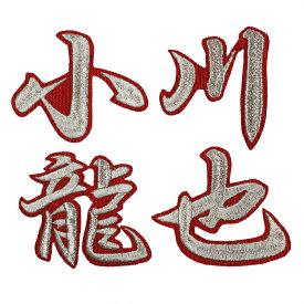 ■送料無料■小川龍也 ネーム (行銀/赤) 刺繍 ワッペン ■中日ドラゴンズ■応援■ユニフォーム■