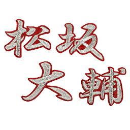 ■松坂大輔姓名(行銀/紅)刺綉徽章■日中龍■幫助■制服■