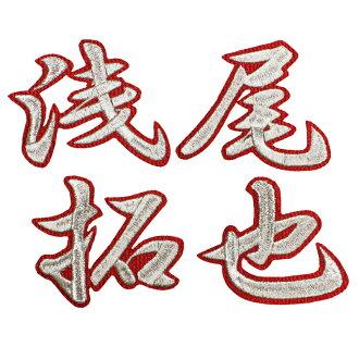 ■淺尾拓也姓名(行銀/紅)刺綉徽章■日中龍■幫助■制服■