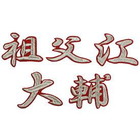 ■送料無料■祖父江大輔 ネーム (行銀/赤) 刺繍 ワッペン ■中日ドラゴンズ■応援■ユニフォーム■
