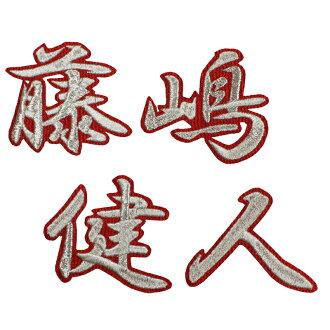 ■紫藤島健人姓名(行銀/紅)刺綉徽章■日中龍■幫助■制服■