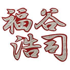 ■送料無料■福谷浩司 ネーム (行銀/赤) 刺繍 ワッペン ■中日ドラゴンズ■応援■ユニフォーム■