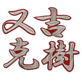 ■送料無料■又吉克樹 ネーム (行銀/赤) 刺繍 ワッペン ■中日ドラゴンズ■応援■ユニフォーム■