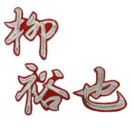 ■送料無料■柳裕也 ネーム (行銀/赤) 刺繍 ワッペン ■中日ドラゴンズ■応援■ユニフォーム■