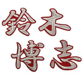 ■送料無料■鈴木博志 ネーム (行銀/赤) 刺繍 ワッペン ■中日ドラゴンズ■応援■ユニフォーム■