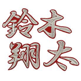 ■送料無料■鈴木翔太 ネーム (行銀/赤) 刺繍 ワッペン ■中日ドラゴンズ■応援■ユニフォーム■