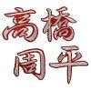 ■高橋周平姓名(行銀/紅)刺綉徽章■日中龍■幫助■制服■