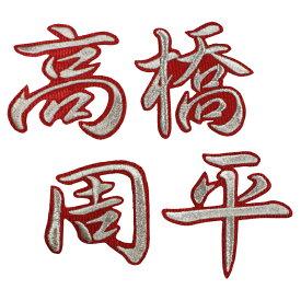 ■送料無料■高橋周平 ネーム (行銀/赤) 刺繍 ワッペン ■中日ドラゴンズ■応援■ユニフォーム■