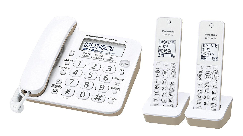■送料無料■Panasonic パナソニック VE-GD25DW-W デジタルコードレス電話機 子機2台付き 相当品