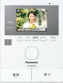 ■送料無料■Panasonic パナソニック テレビドアホン VL-MWD302 訳あり特価