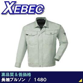 【ジーベック・作業服・年間】1480・長袖ブルゾン(3L〜5L)