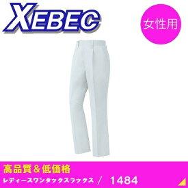 【ジーベック・作業服・年間】1484・レディースワンタックスラックス
