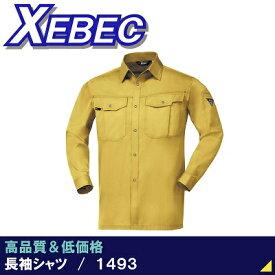 【ジーベック・作業服・年間】1493・長袖シャツ(3L〜5L)