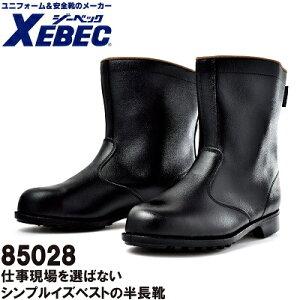 【ジーベック・安全・作業靴】85028・半長靴
