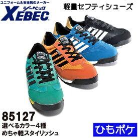 【ジーベック・安全・作業靴】85127・セフティシューズ